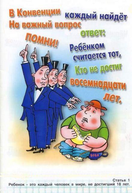 по правам детей: